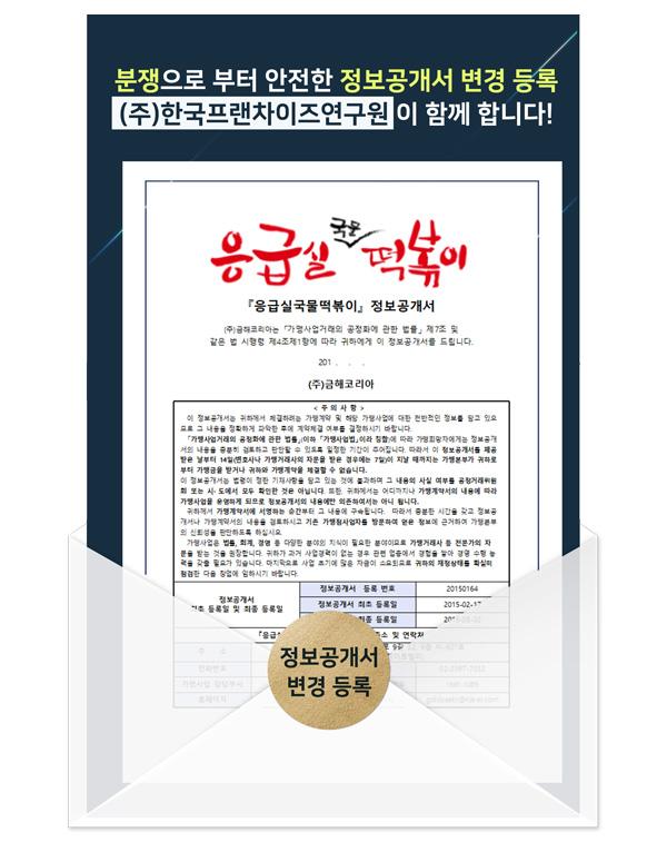 정보공개서_응급실국물떡볶이.jpg