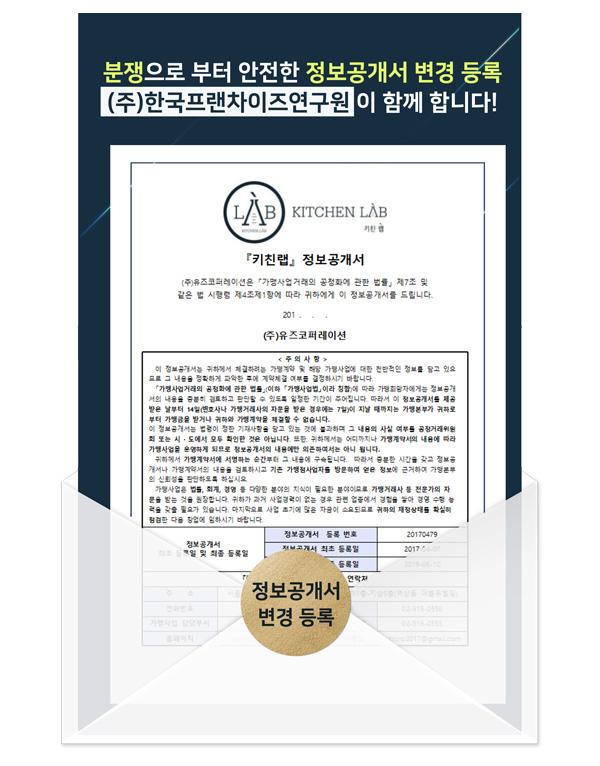 정보공개서_키친랩.jpg