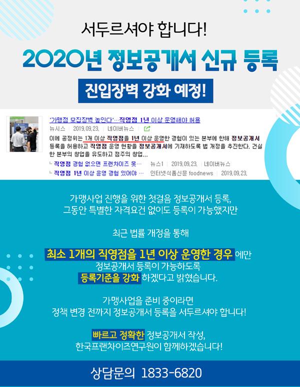 2020년 정보공개서 신규 등록.jpg